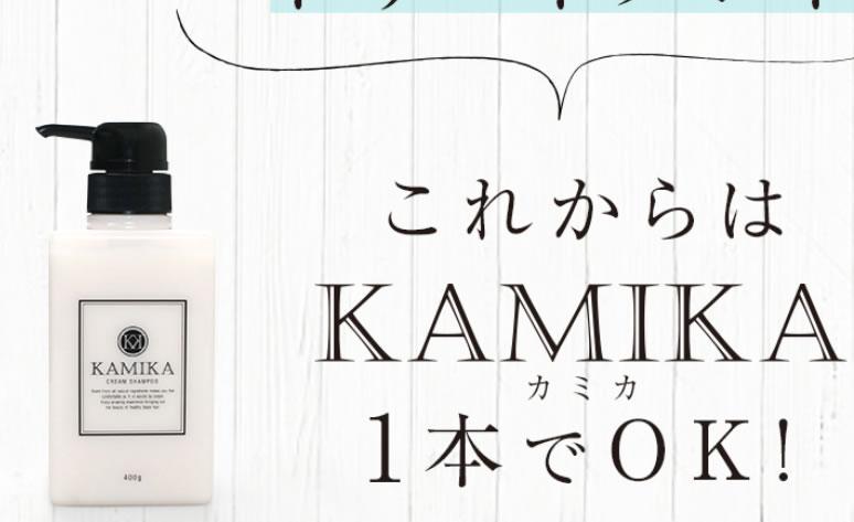 オールインワン黒髪クリームシャンプー【KAMIKA】