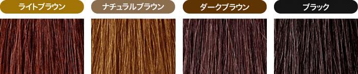 利尻カラーシャンプーの選べるカラーの種類