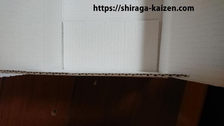 箱のつくり(段ボール)
