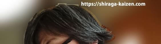 自分の白髪